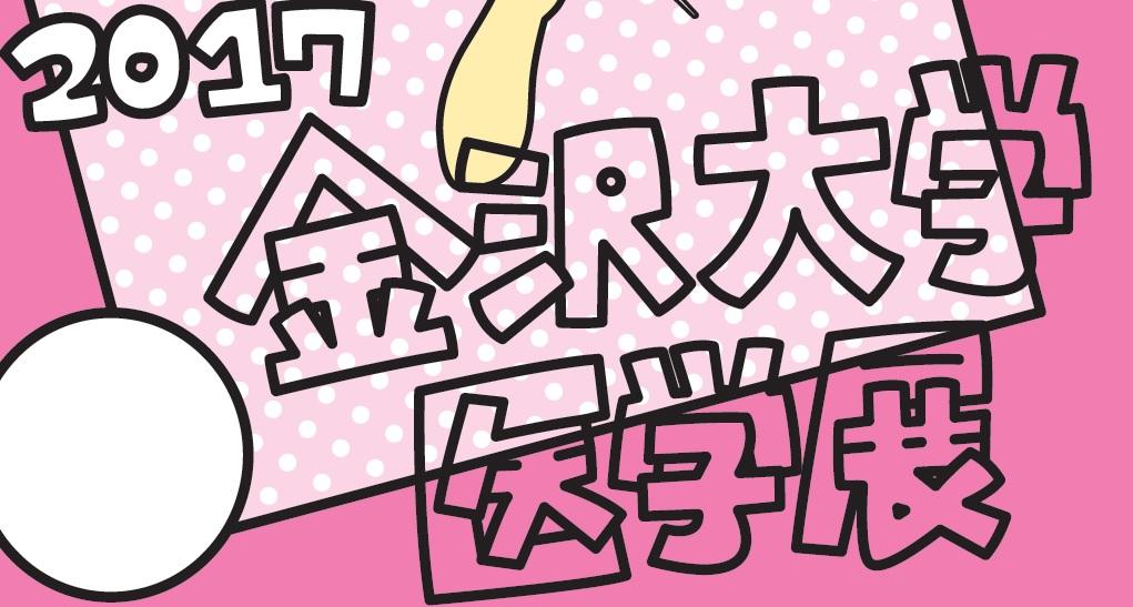 金沢大学医学展 2017 @10/28~29